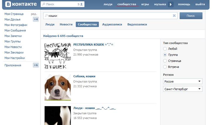Поиск групп (сообществ) на Вконтакте