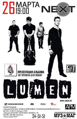 LUMEN в Брянске 26 марта 2014