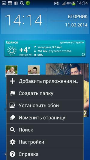 Виджеты на Samsung galaxy s4 mini