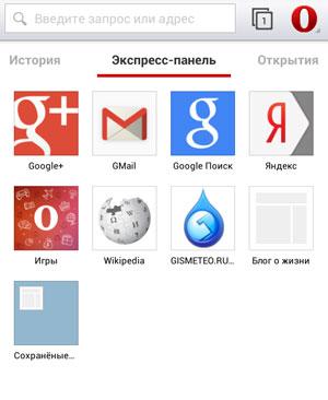 Как в Opera для Android добавить сайт в закладки