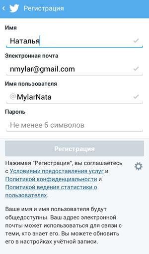 Как зарегистрироваться в Твиттере с телефона Android