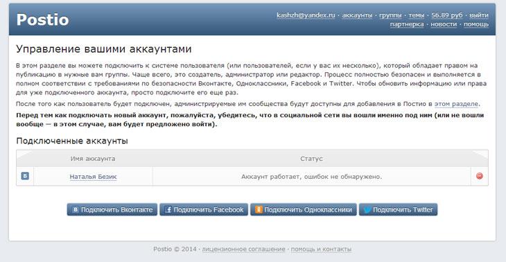 Postio: автоматический постинг в социальные сети