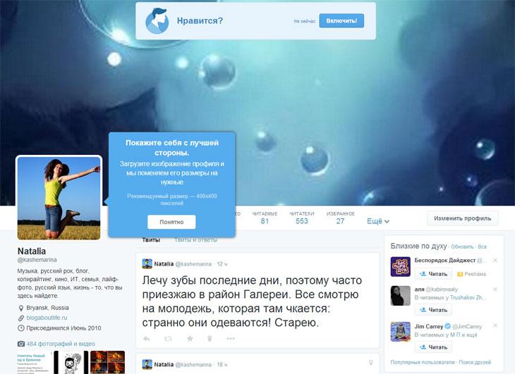 Как прикрепить твит на странице профиля в Твиттере