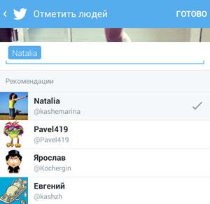 Как в Твиттере отметить пользователя на фотографии
