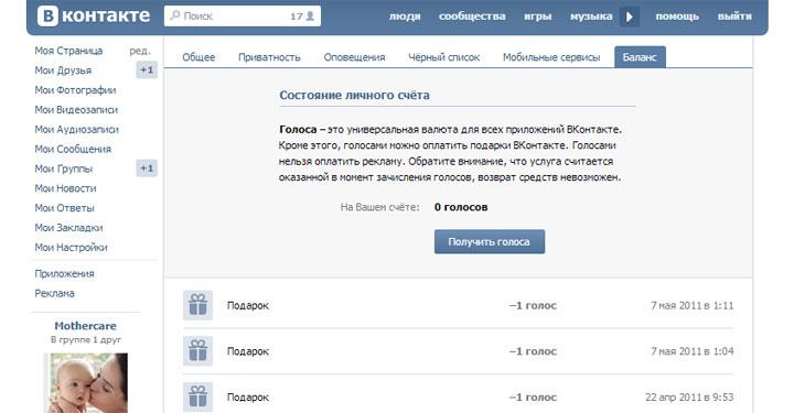 Как получить бесплатно голоса на Вконтакте