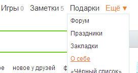 Как в Одноклассниках изменить имя и другую личную информацию