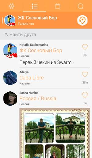 Как пользоваться Swarm