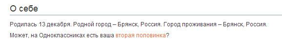 Как в Одноклассниках указать вторую половинку
